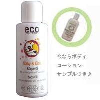 ECO COSMETICS(エココスメティクス)  BBボディオイル 100ml