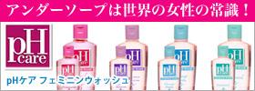 pH care