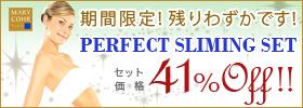 マリコール パーフェクトスリミングセット【Limited Edition】