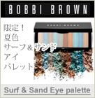 ボビィブラウン(ボビー ブラウン) サーフ&サンド アイパレット (Limited Edition)