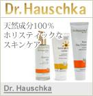 ドクター ハウシュカ